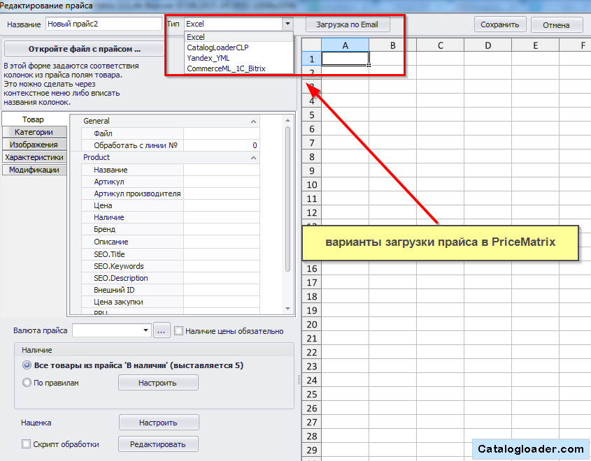 Обработка прайс листов разных форматов - Excel, YML, xml, CommerceML и др.