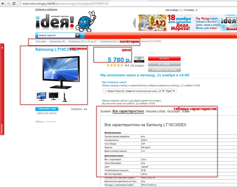 Наполнение интернет магазина из newurengoy.idei86.ru/newurengoy