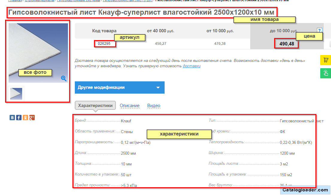 наполнение интернет магазина из www.isolux.ru