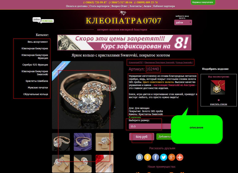 Наполнение интернет магазина kleopatra0707.com