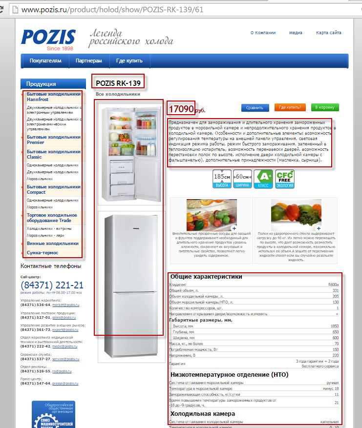 Наполнение интернет магазина pozis.ru