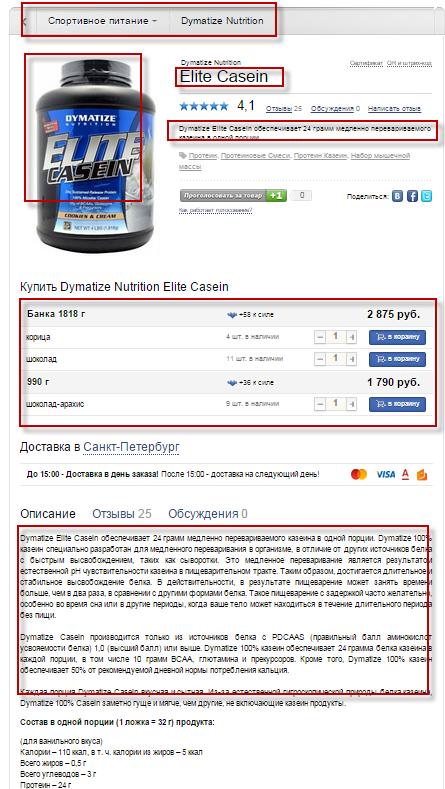 Наполнение интернет магазина товарами fitnessbar.ru