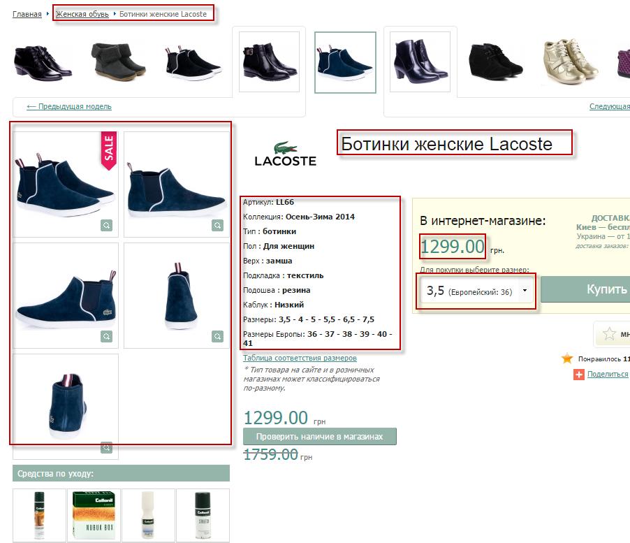Наполнение интернет магазина товарами intertop.ua