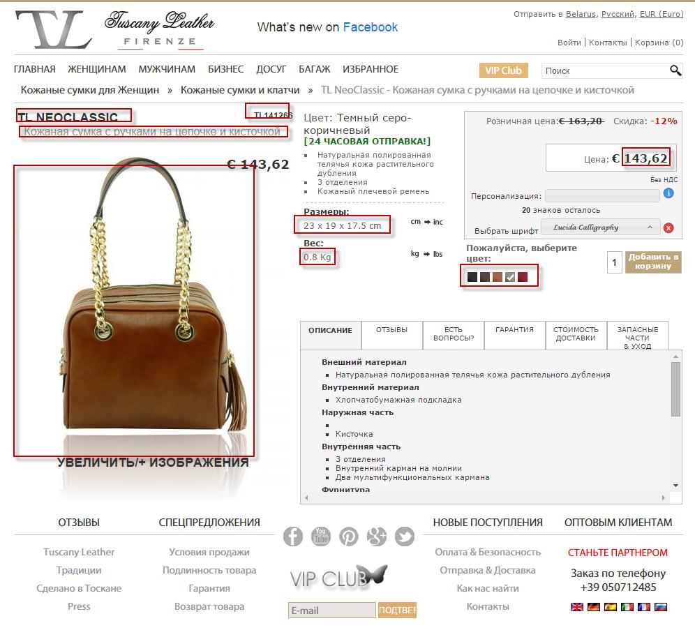 Наполнение интернет магазина tuscanyleather.it/ru