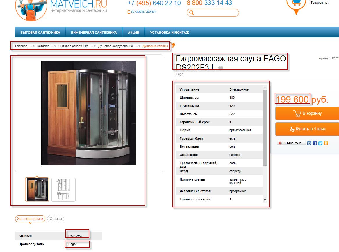 Наполнение каталога интернет магазина matveich.ru