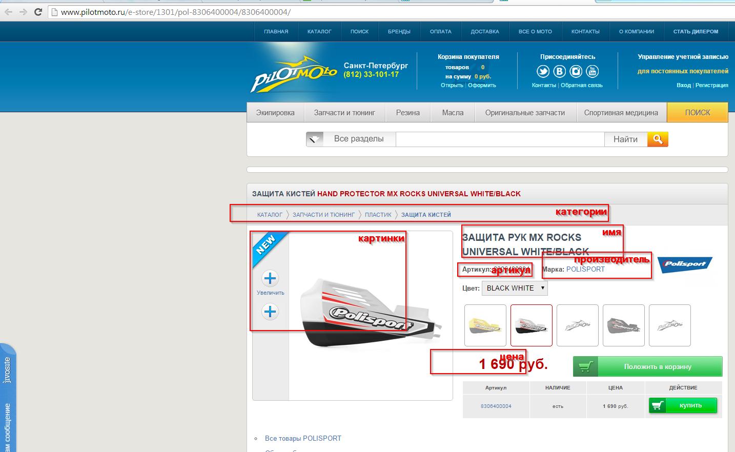 Наполнение магазина товарами из pilotmoto.ru