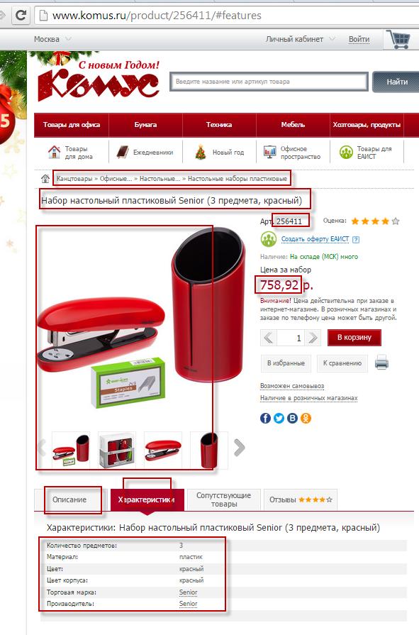 Наполнение магазина товарами komus.ru