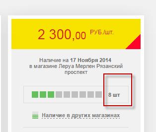 Наполнение магазина товарами leroymerlin.ru
