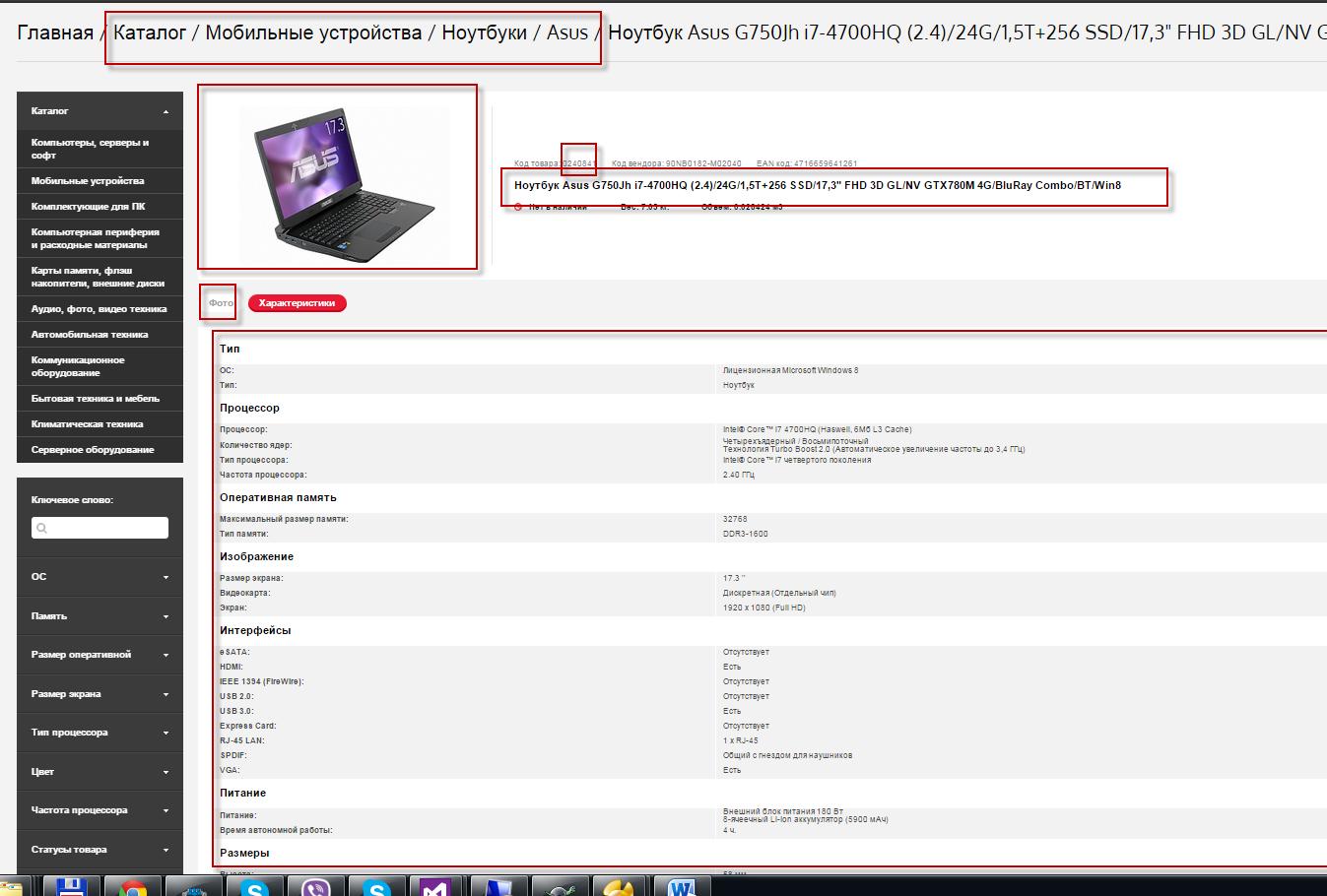 Наполнение магазина товарами staten.ru
