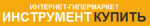 instrument-kupit.ru