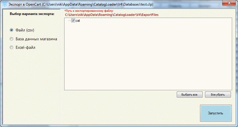 export_csv