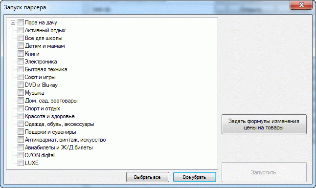 parser_categories_selected_by_user