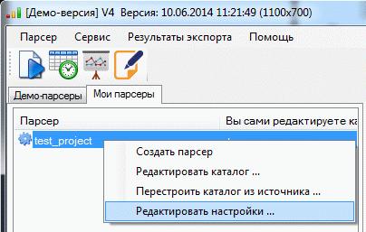 settings_open