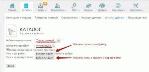 AdvantShop_csv_step3