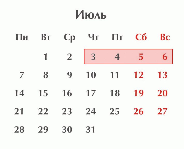 График работы 3-6 июля 2014