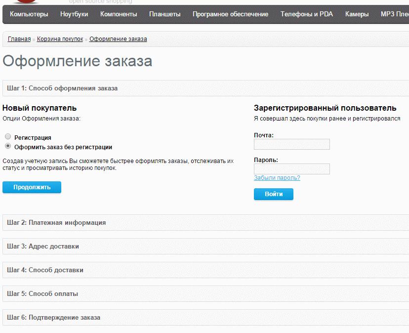 opencart_order_default