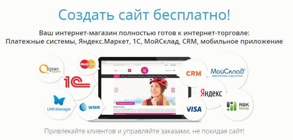 интернет-магазина umi.ru