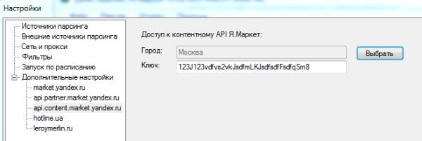 Мониторинг цен_PR2