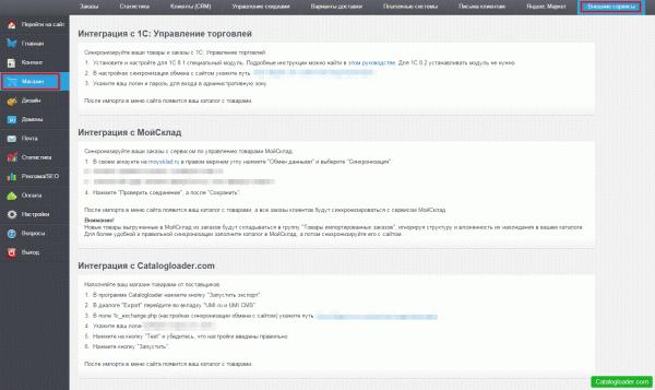 Наполнение интернет-магазина на базе umi.ru через 1с