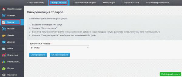 Наполнение интернет-магазина на базе umi.ru из csv