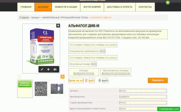 Наполнение интернет-магазина на базе umi.ru руками