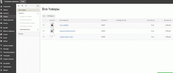 Загрузка в InSales по API