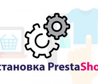 PrestaShop установка