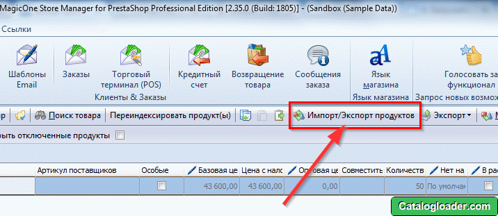 Импорт Экспорт файла для Store Manager