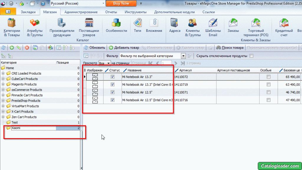 Импорт товаров в Store Manager