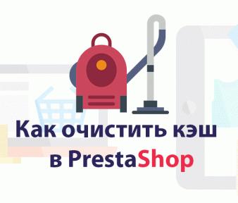 Как очистить кэш в PrestaShop