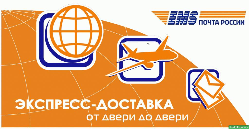 Модуль доставки EMS (Почта России)