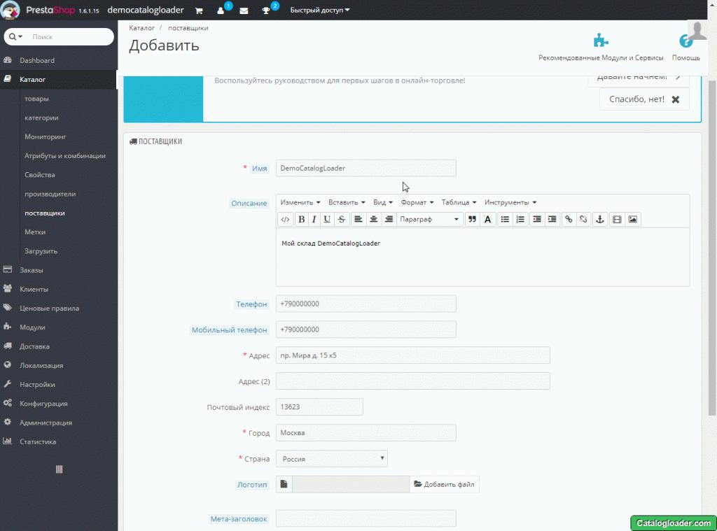 PrestaShop добавление склада