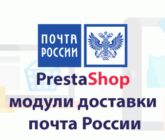 PrestaShop, модули доставки почта России