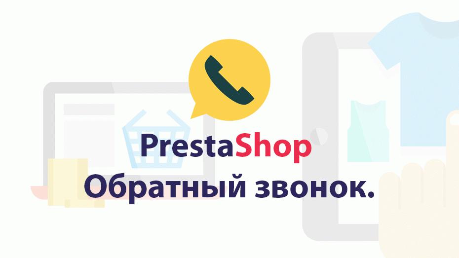 PrestaShop, обратный звонок.