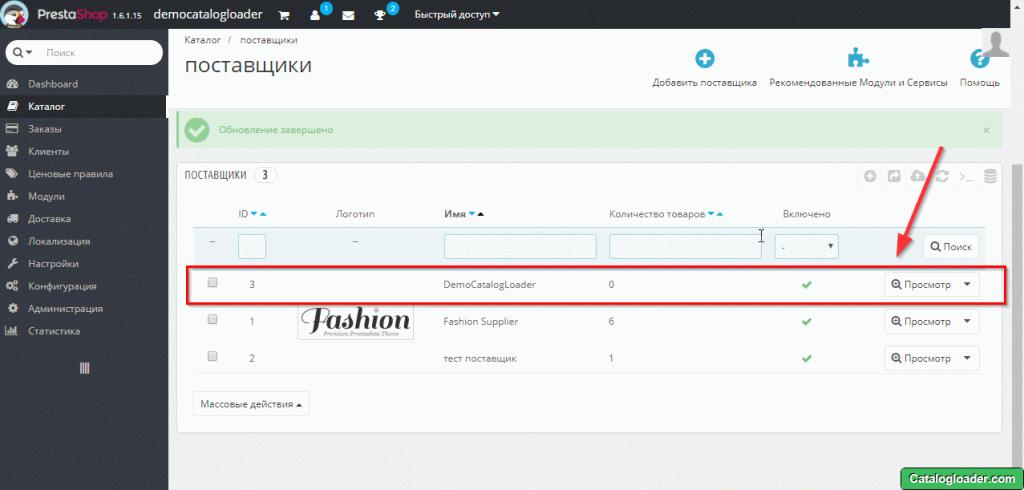 PrestaShop список складов