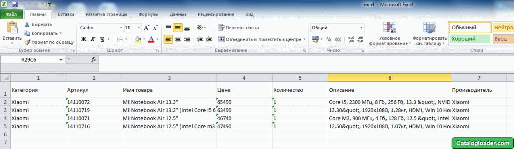 Пример файла для Store Manager