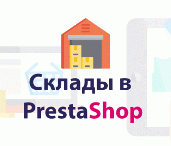 Склады в PrestaShop
