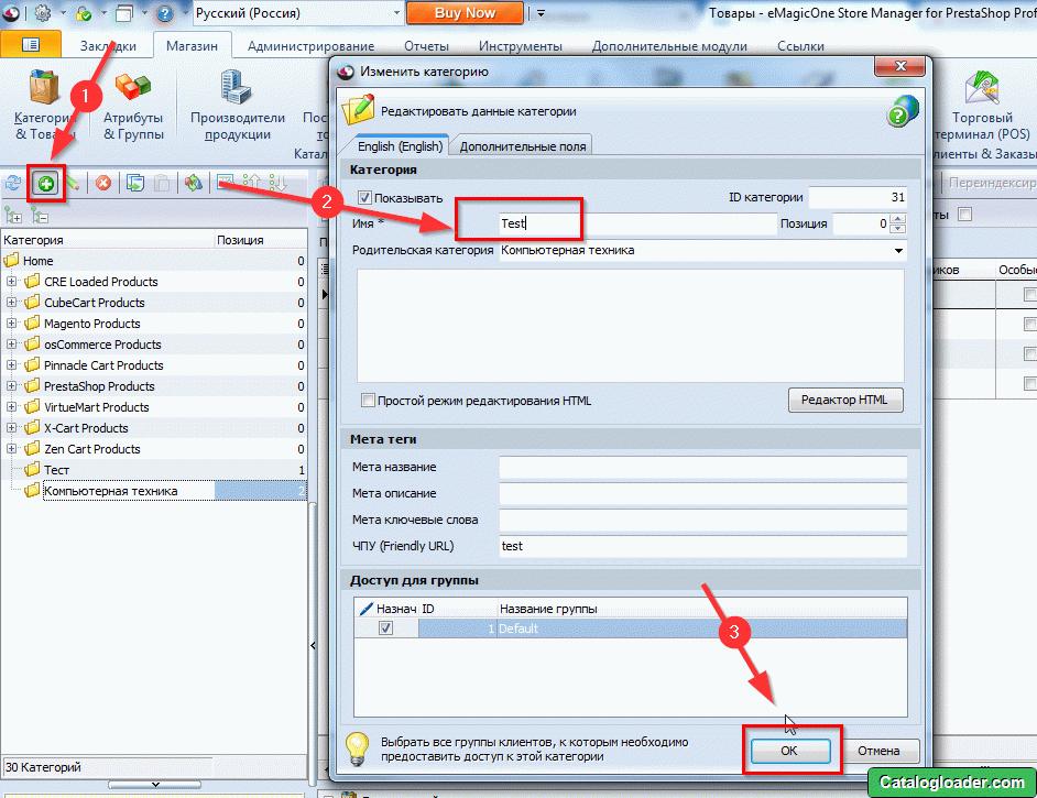 Как создать категорию в Store Manager