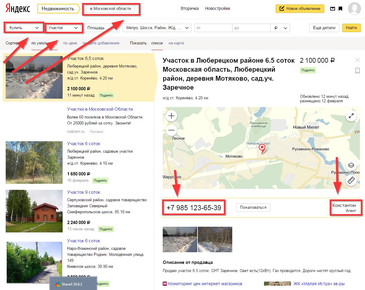 Парсер контактов realty.yandex.ru