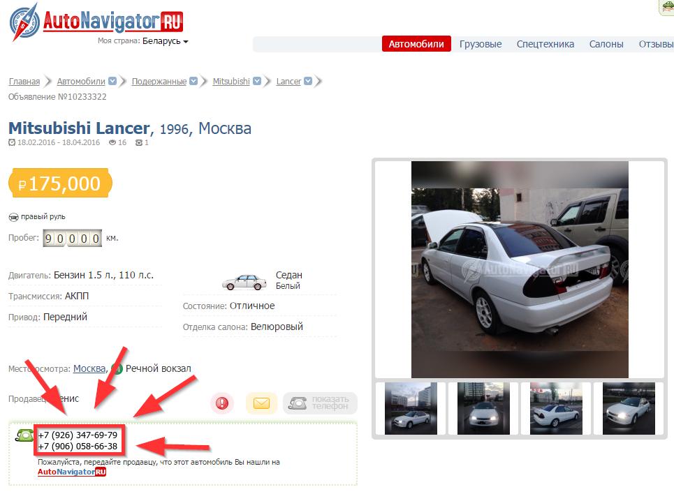 Парсер контактов autonavigator.ru