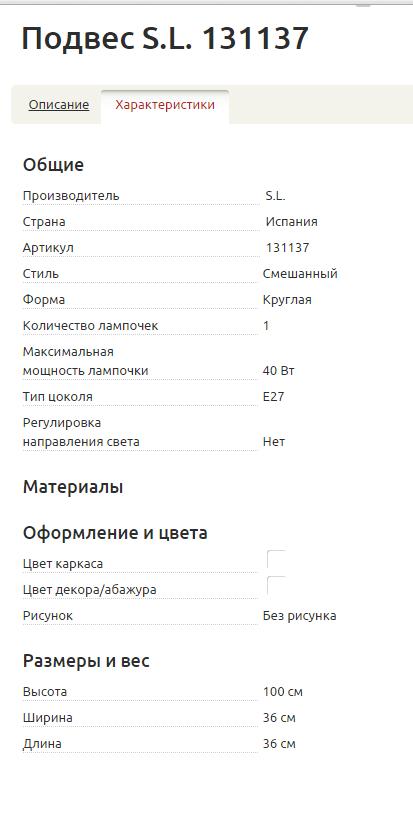 Наполнение интернет магазина из catalog.medvediza.ru