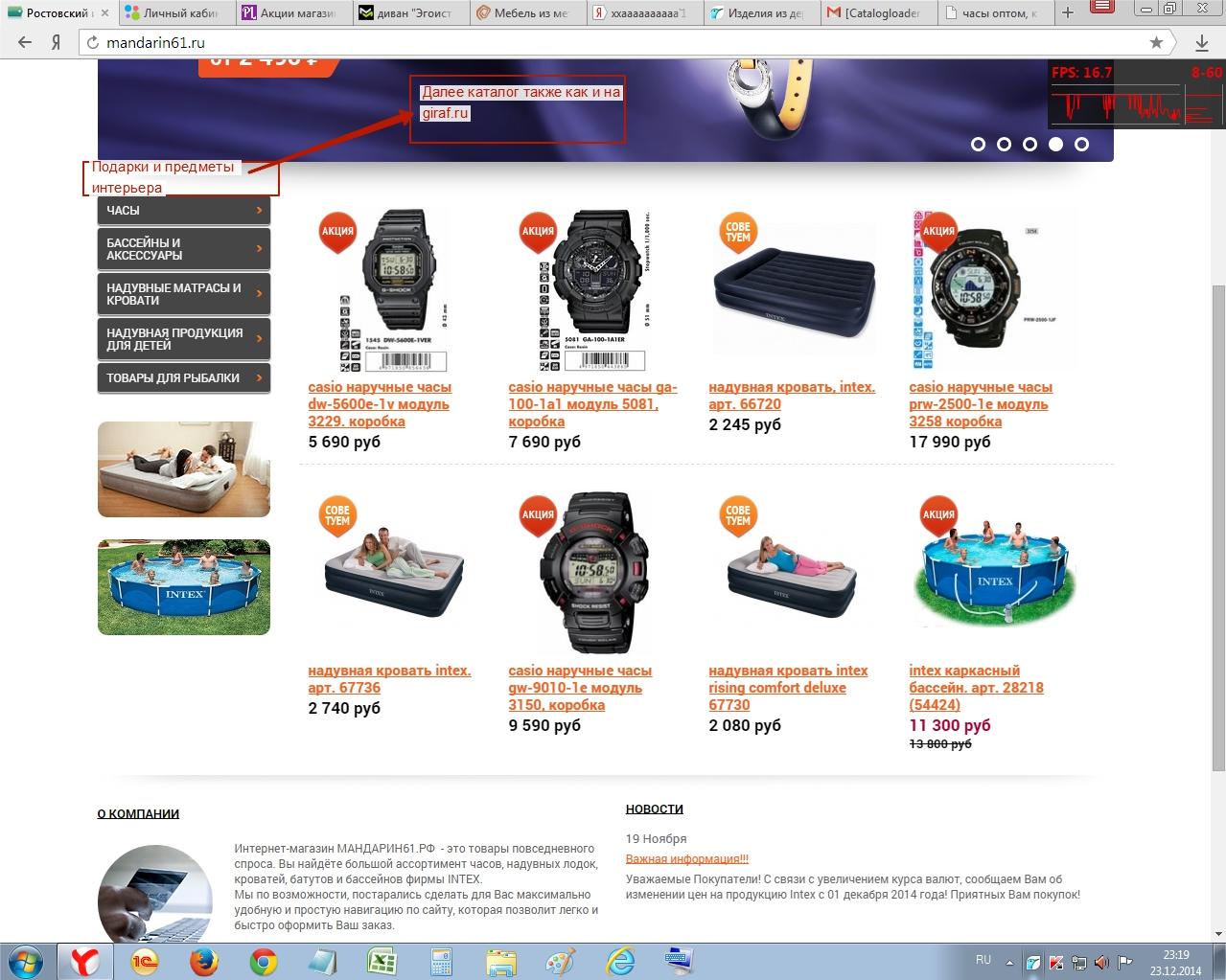 Наполнение интернет магазина товарами giraf.ru