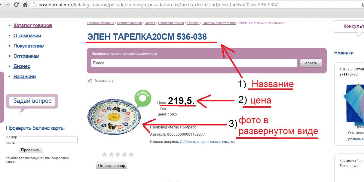 Наполнение интернет магазина товарами posudacenter.ru