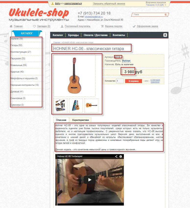 Наполнение интернет магазина товарами ukuleleshop.ru