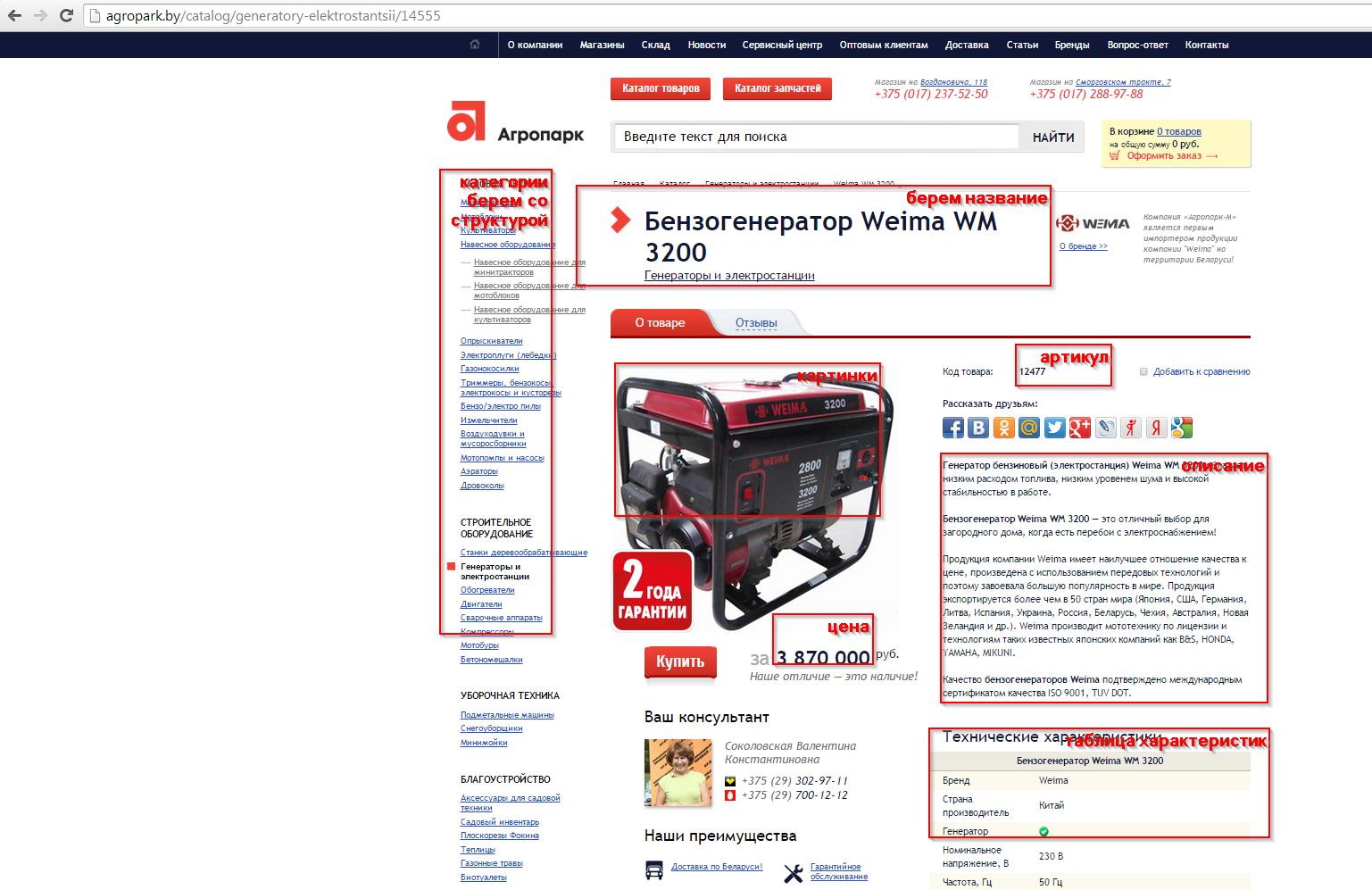 Наполнение каталога интернет магазина agropark.by