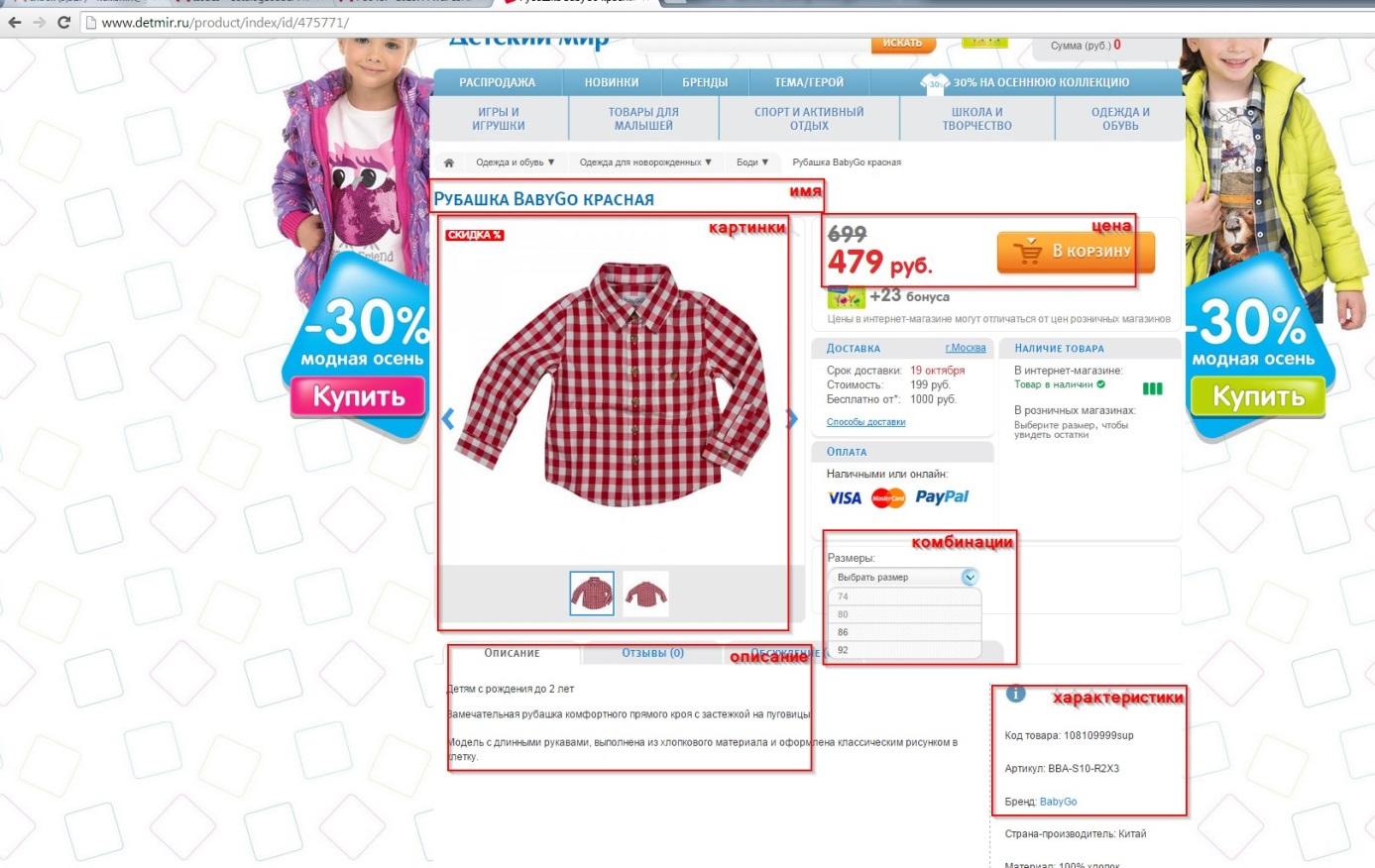 Наполнение каталога интернет магазина из detmir.ru