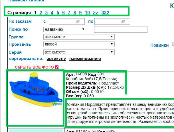 Наполнение каталога интернет магазина из tngtoys.ru