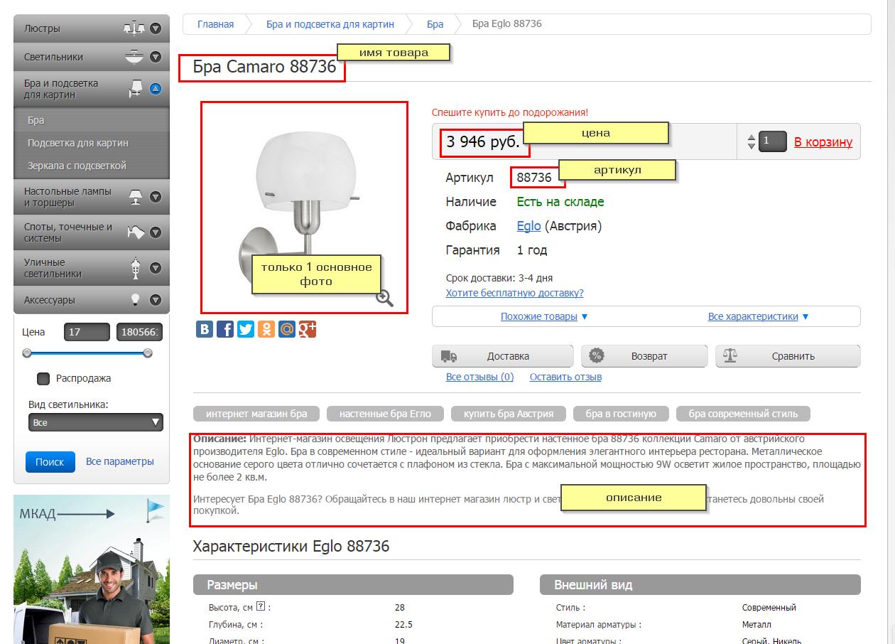 Наполнение каталога интернет магазина lustron.ru