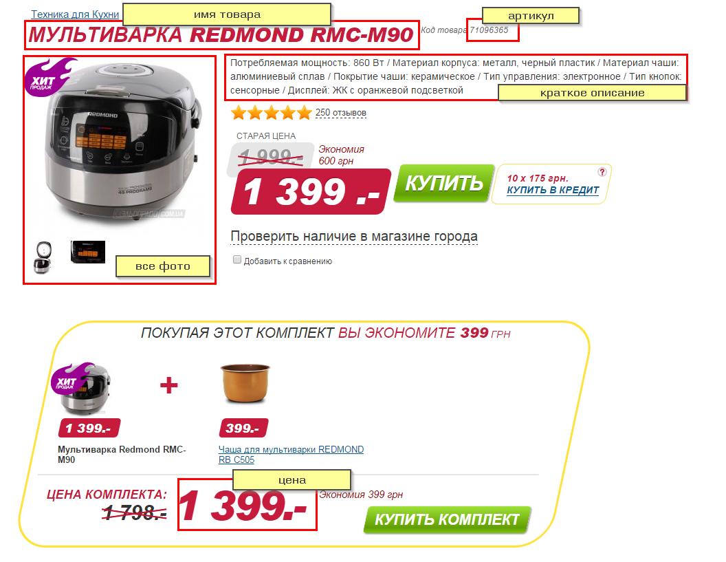 Наполнение магазина товарами eldorado.com.ua