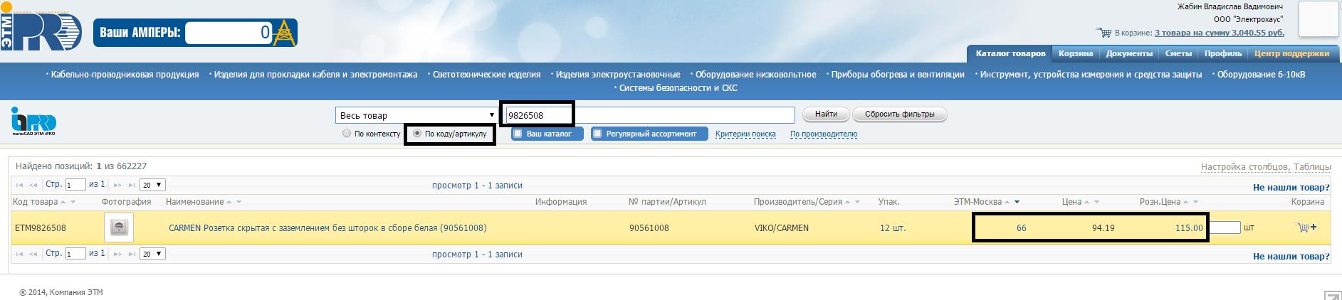 Наполнение магазина товарами etm.ru